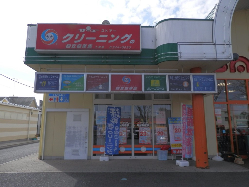 サンユー千波店