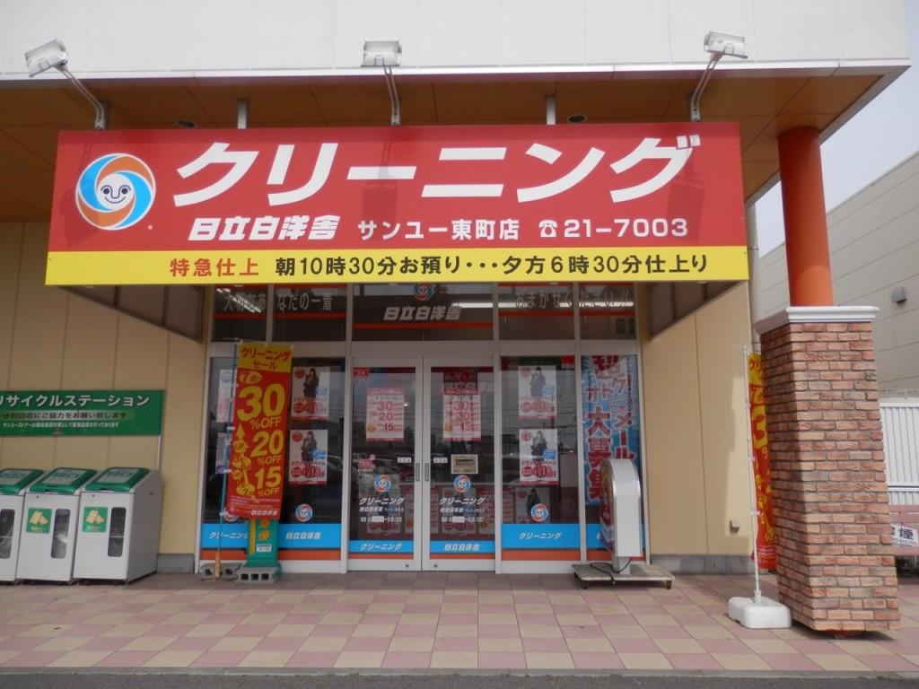 サンユー東町店