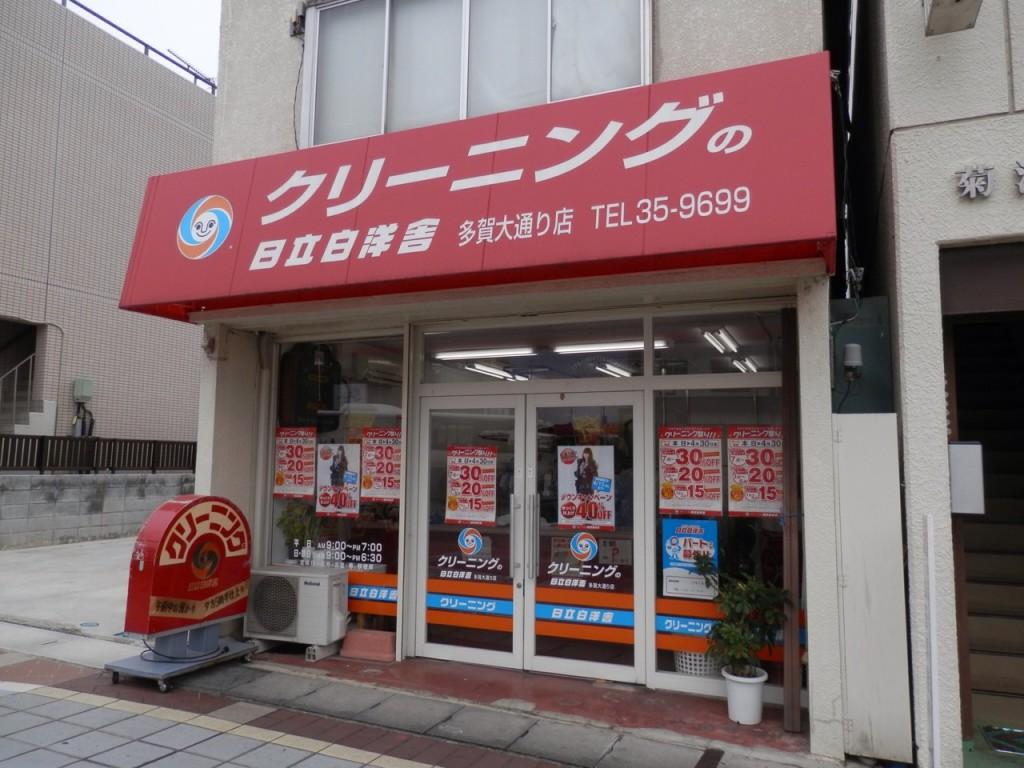多賀大通り店