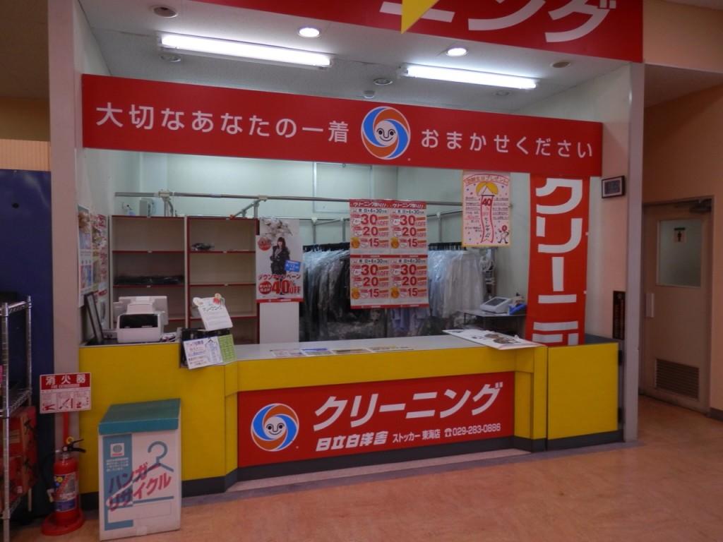 ストッカー東海店