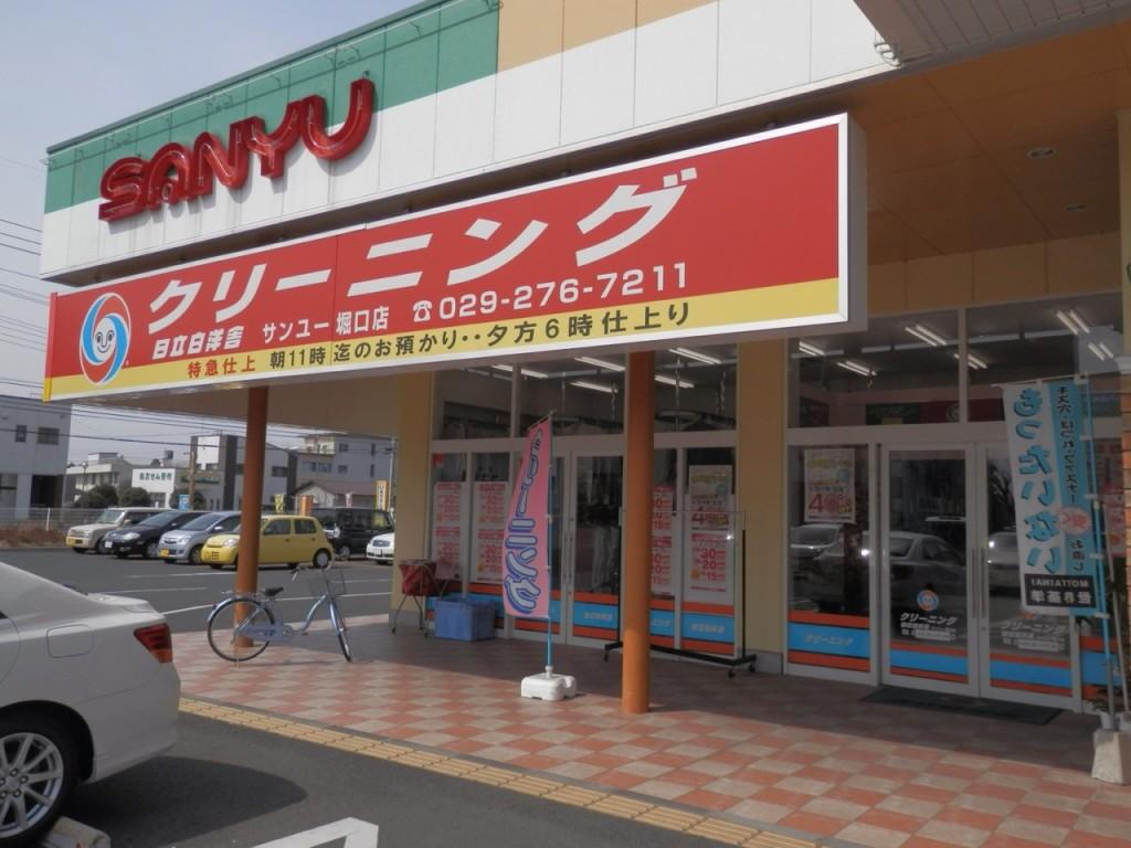 サンユー堀口店