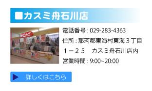 カスミ舟石川店
